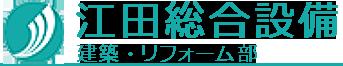 江田総合設備(建築リフォーム部)
